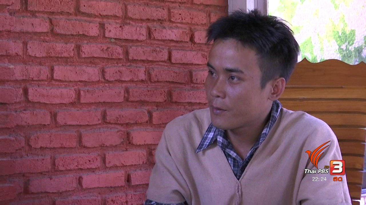 """ที่นี่ Thai PBS - อดีตผู้นำ God Army มองความเป็นไปได้ """"สันติภาพทุกชาติพันธุ์"""""""