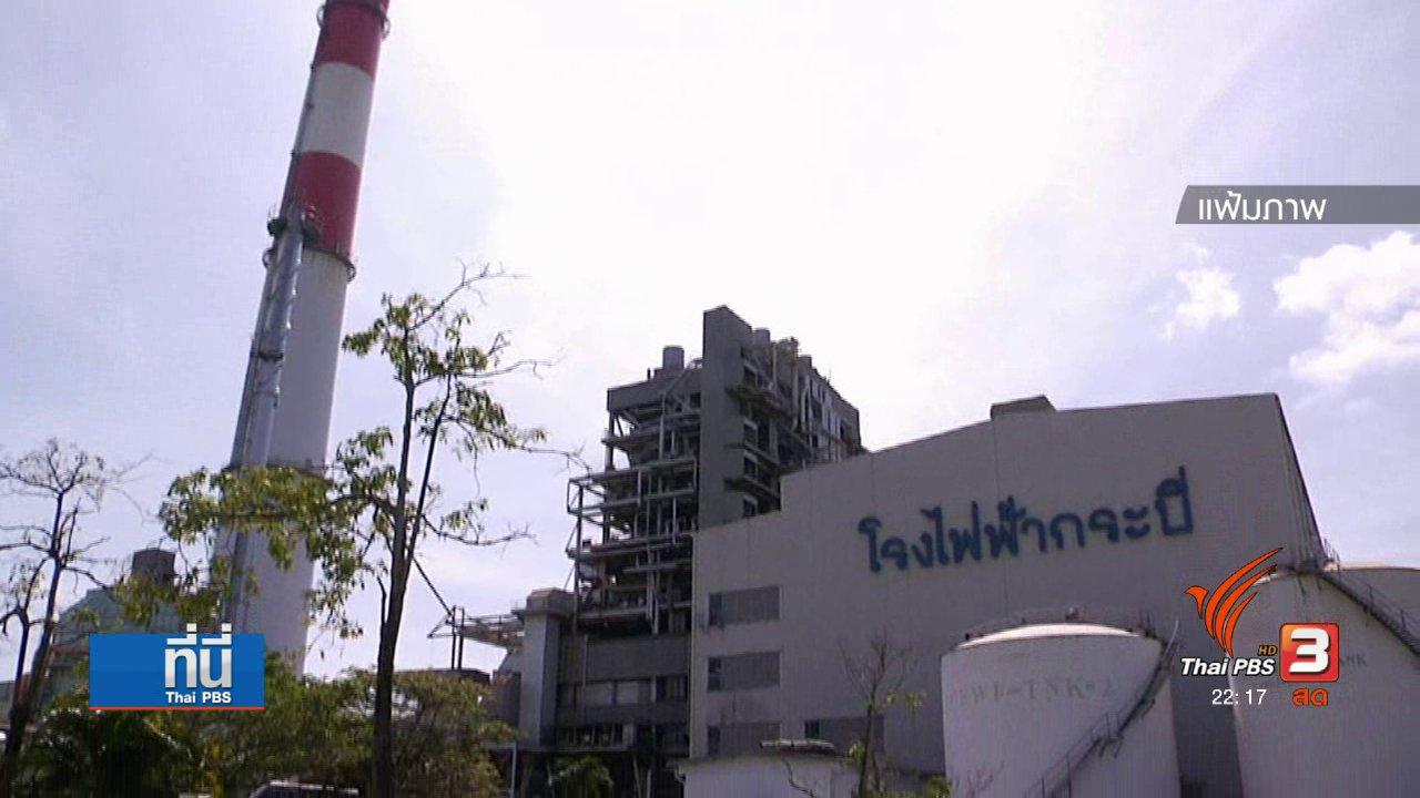 """ที่นี่ Thai PBS - """"ถ่านหิน"""" ทางเลือกผลิตไฟฟ้า เหมาะสมหรือไม่"""