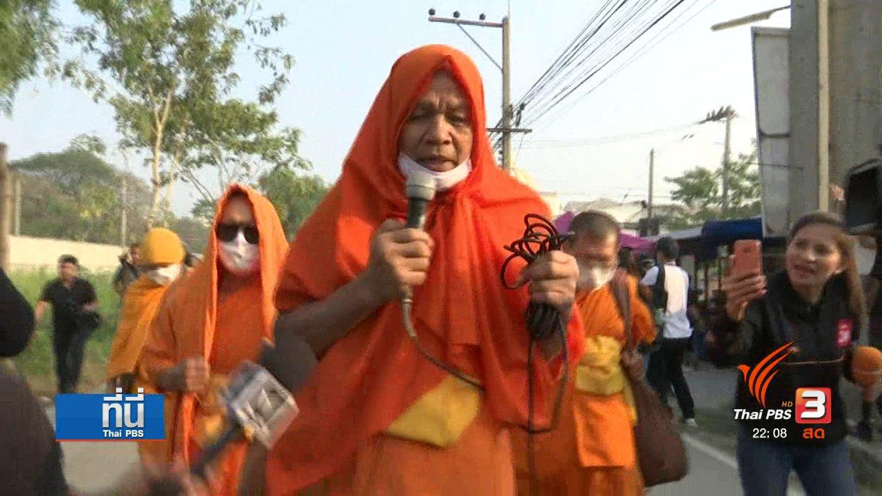 """ที่นี่ Thai PBS - เว้นระยะห่าง เลี่ยงเผชิญหน้า """"วัดพระธรรมกาย"""""""