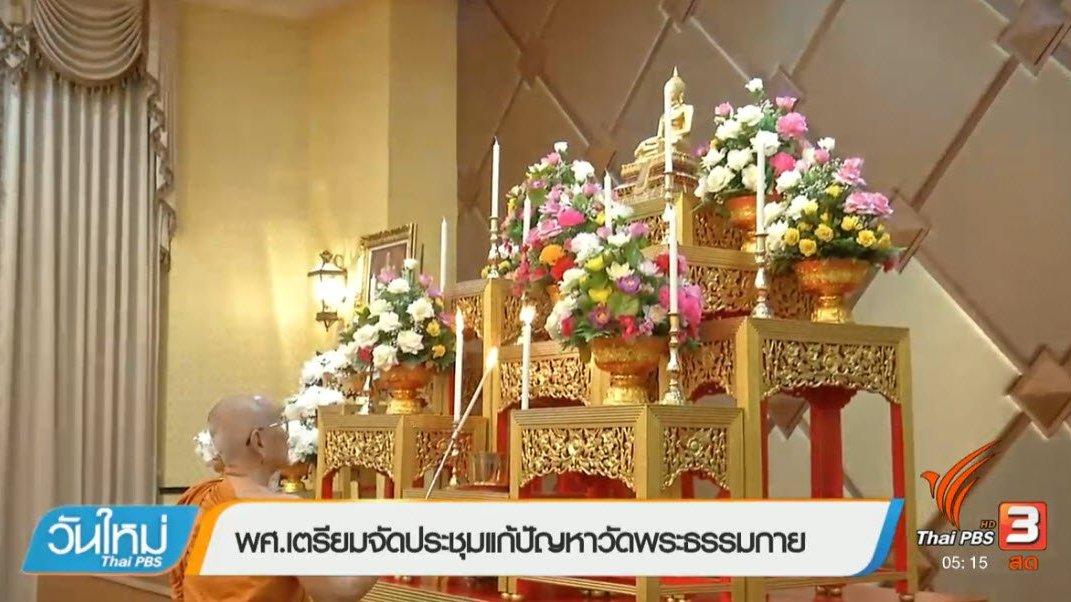 วันใหม่  ไทยพีบีเอส - ประเด็นข่าว (21 ก.พ. 60)