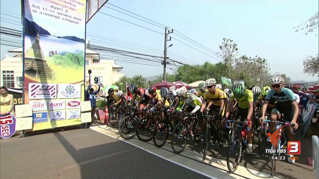 ปั่นสู่ฝัน คนวัยมันส์ - จักรยานประเภทถนน ชิงแชมป์ประเทศไทย สนามที่ 2 จ.กาญจนบุรี