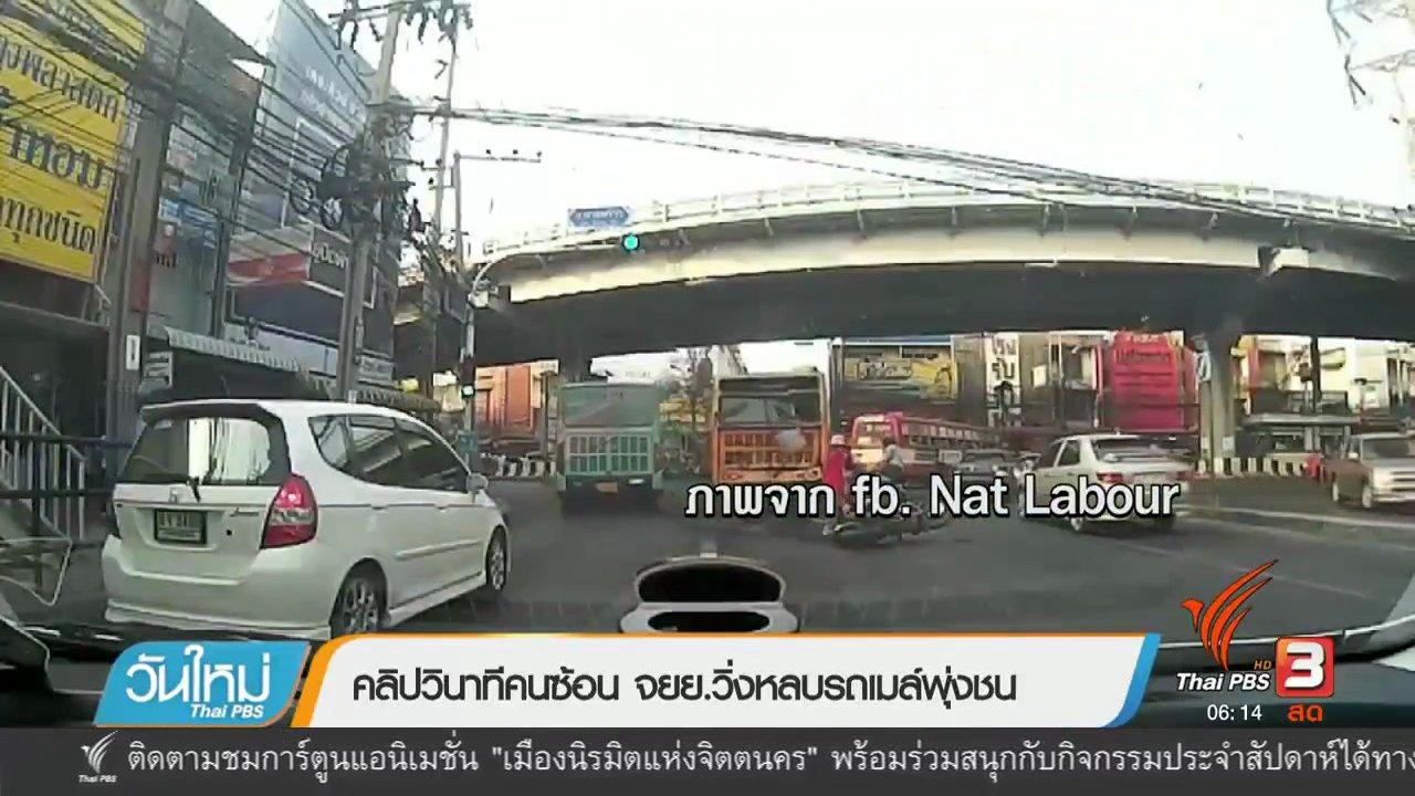 วันใหม่  ไทยพีบีเอส - คลิกให้ปัง : คลิปวินาทีคนซ้อน จยย.วิ่งหลบรถเมล์พุ่งชน