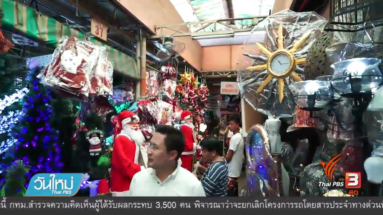 วันใหม่  ไทยพีบีเอส - รู้ทันอาเซียน : ตลาดจำหน่ายสินค้าตามเทศกาลทางศาสนาในฟิลิปปินส์