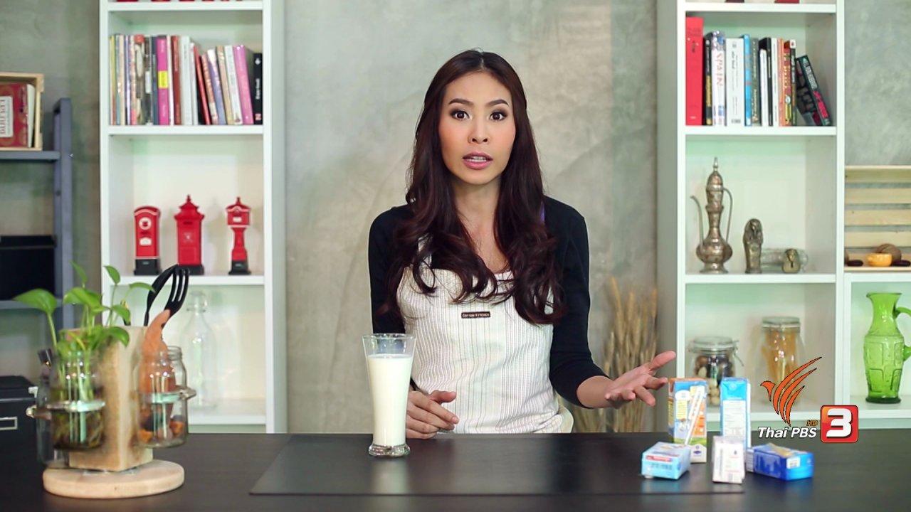 นารีกระจ่าง - สุดยอดแม่บ้าน : วิธีเลือกนมให้ลูกดื่มง่ายและได้คุณค่า