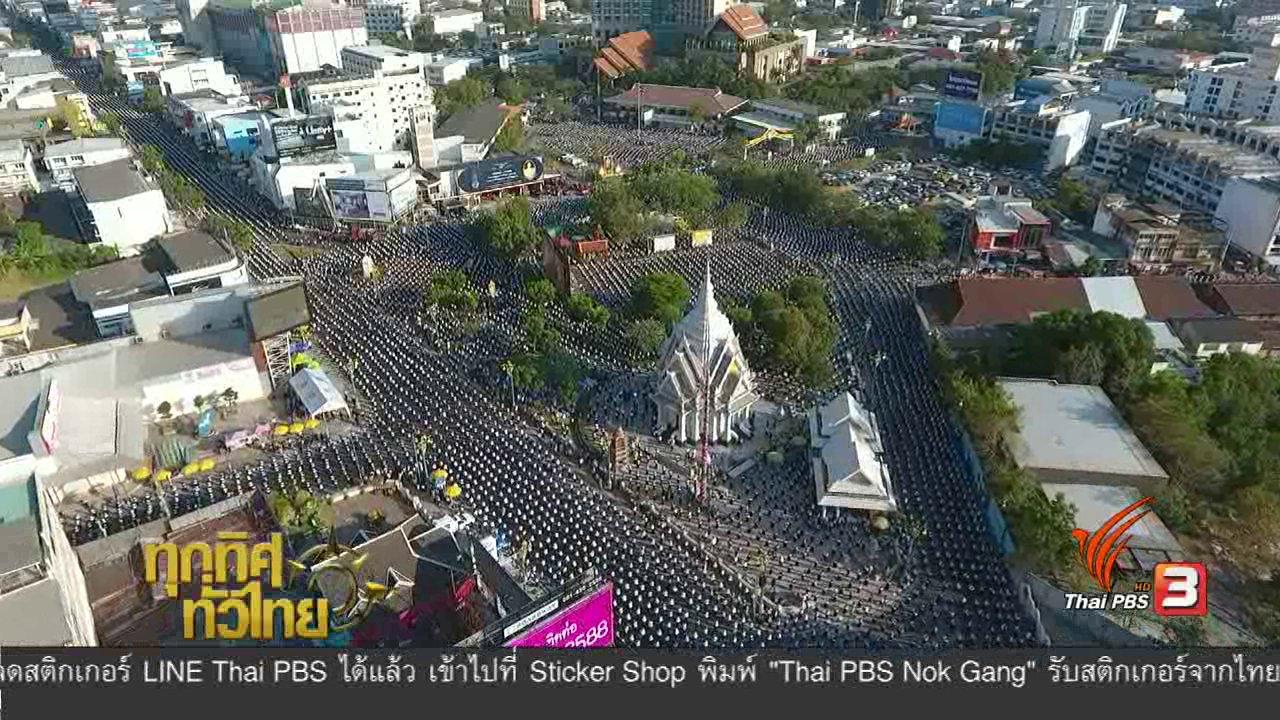 ทุกทิศทั่วไทย - ประเด็นข่าว ( 21 ก.พ. 60)
