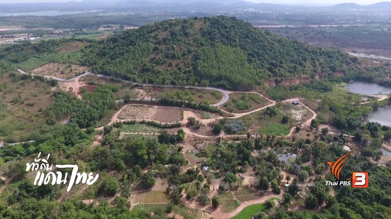 ทั่วถิ่นแดนไทย - ป่าแห่งชีวิต ป่าแห่งความรัก โครงการป่าสิริเจริญวรรษ อันเนื่องมาจากพระราชดำริ จ.ชลบุรี