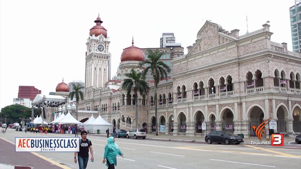 AEC Business Class  รู้ทันเออีซี - AEC Movement : ปัจจัยสนับสนุนธุรกิจท่องเที่ยวในมาเลเซีย