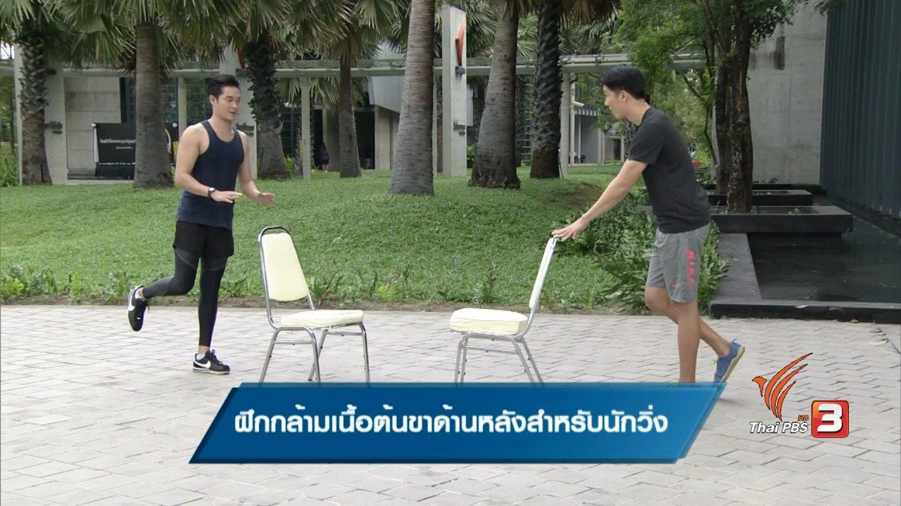 ข.ขยับ - การฝึกกล้ามเนื้อต้นขาด้านหลังสำหรับนักวิ่ง