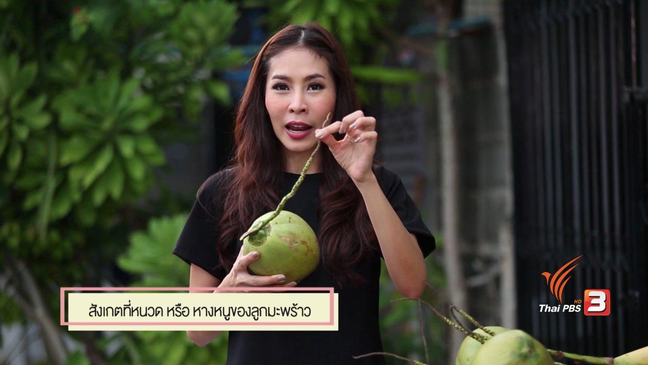 นารีกระจ่าง - สุดยอดแม่บ้าน:  การเลือกซื้อมะพร้าว