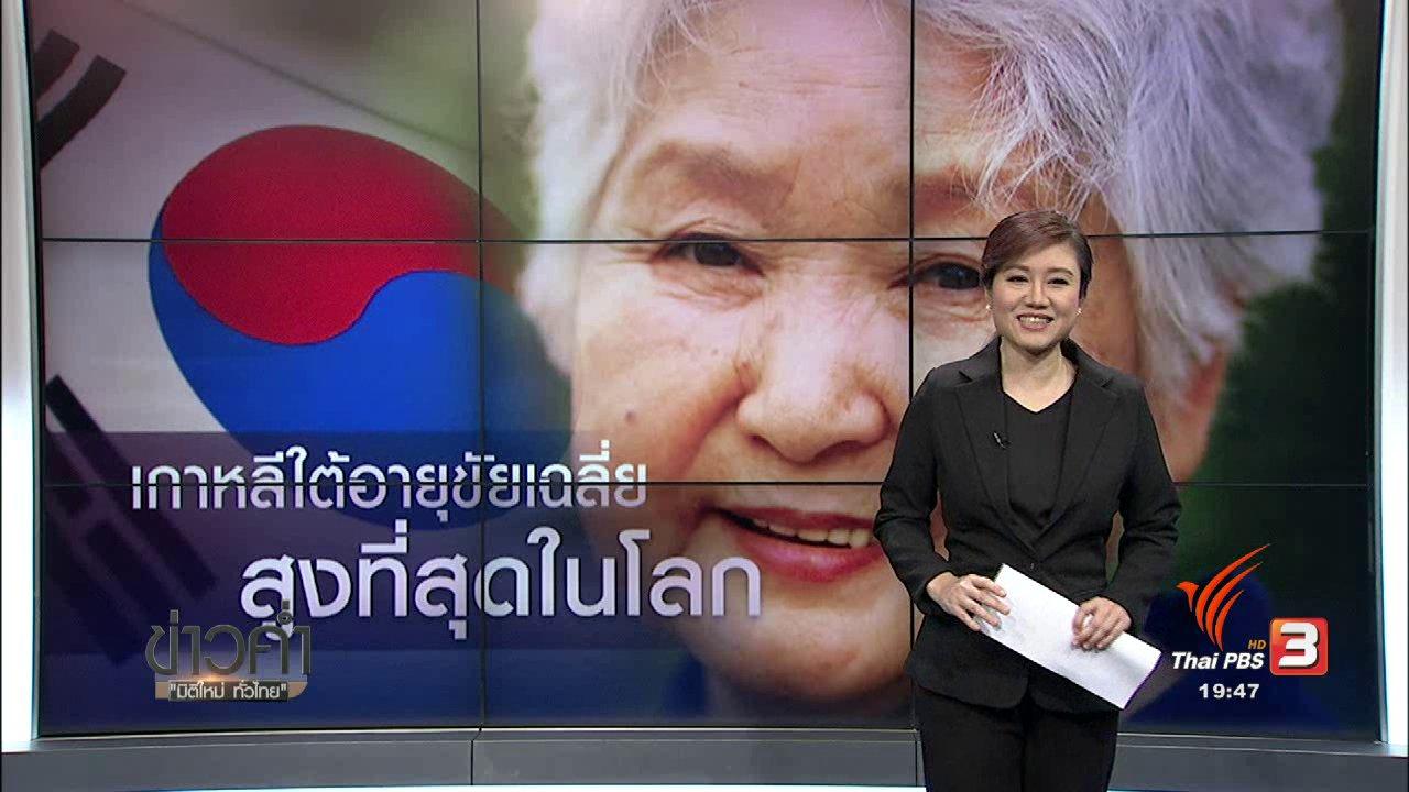 ข่าวค่ำ มิติใหม่ทั่วไทย - วิเคราะห์สถานการณ์ต่างประเทศ : เกาหลีใต้อายุขัยเฉลี่ยสูงที่สุดในโลก
