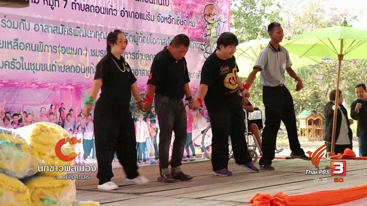 ที่นี่ Thai PBS - นักข่าวพลเมือง : เปิดโอกาสจ้างงานคนพิการ เปิดโอกาสชีวิต