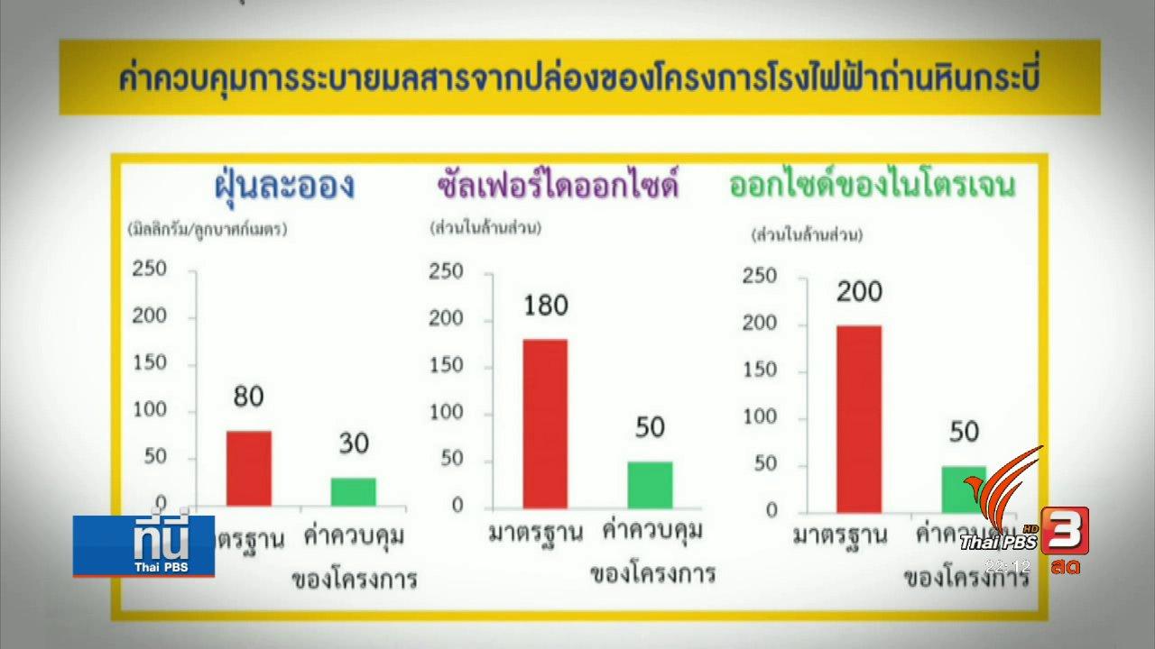 ที่นี่ Thai PBS - เทคโนโลยีถ่านหินสะอาด