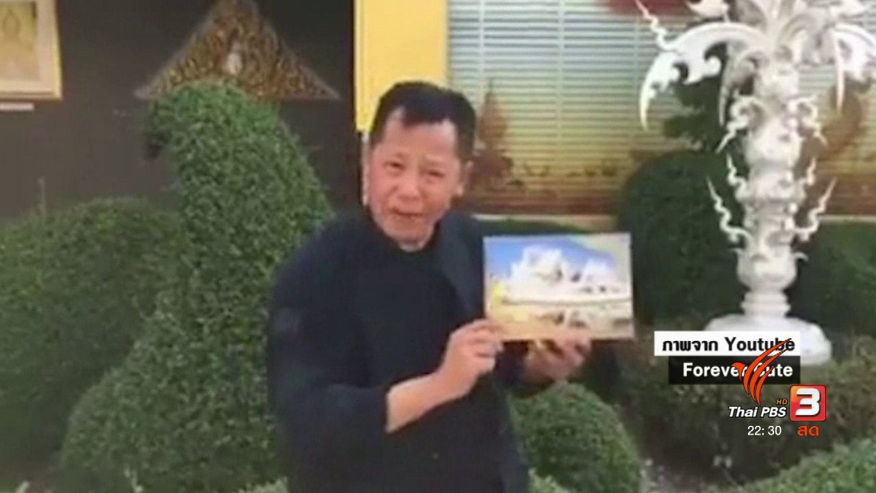 ที่นี่ Thai PBS - ภาพวัดร่งขุน บนกล่องขนม ละเมิดลิขสิทธิ์หรือไม่
