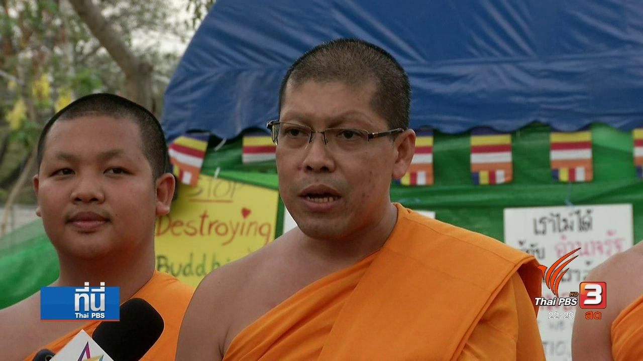ที่นี่ Thai PBS - พระ-เณร วัดพระธรรมกาย เจรจา ขอส่งเสบียงเข้าวัด