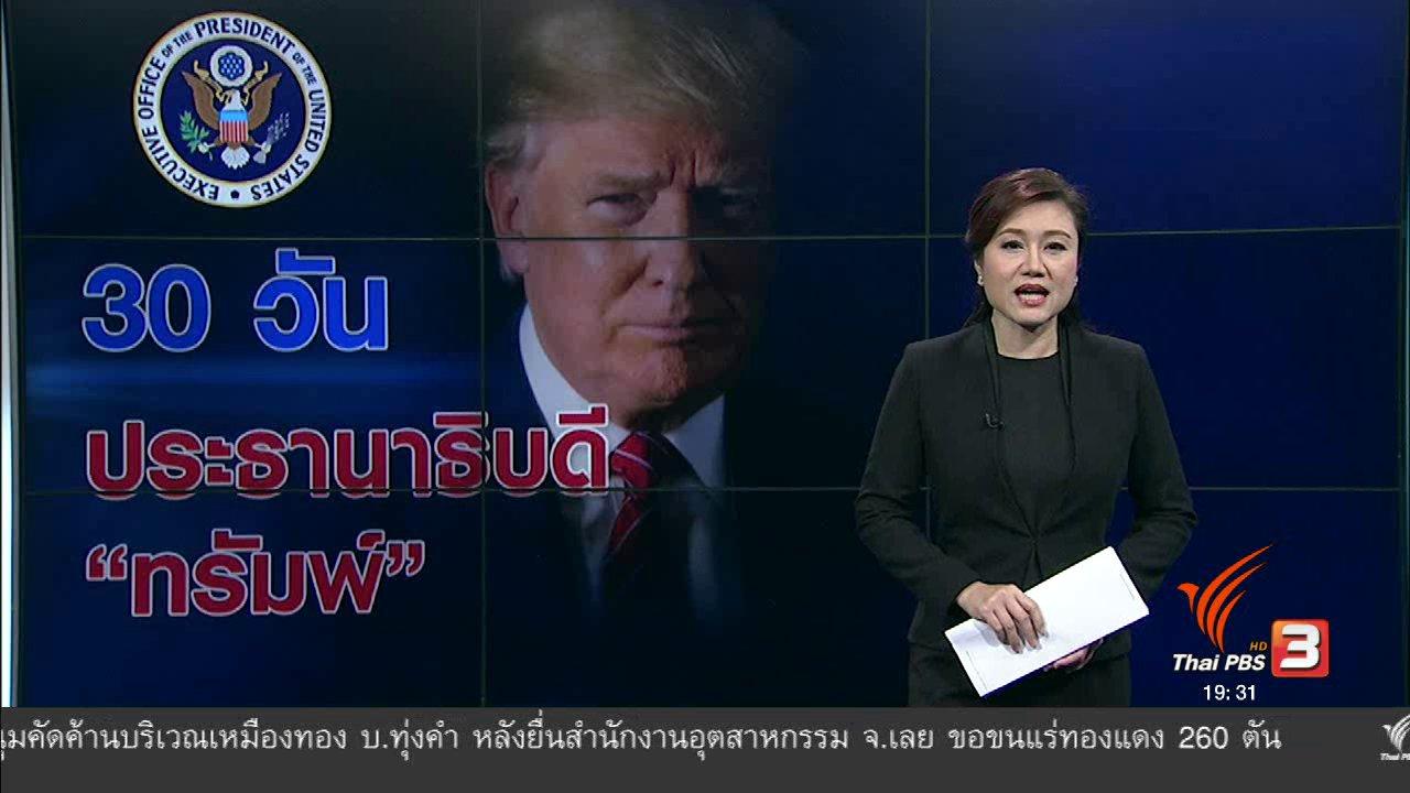 """ข่าวค่ำ มิติใหม่ทั่วไทย - วิเคราะห์สถานการณ์ต่างประเทศ : 30 วัน ประธานาธิบดี """"ทรัมพ์"""""""