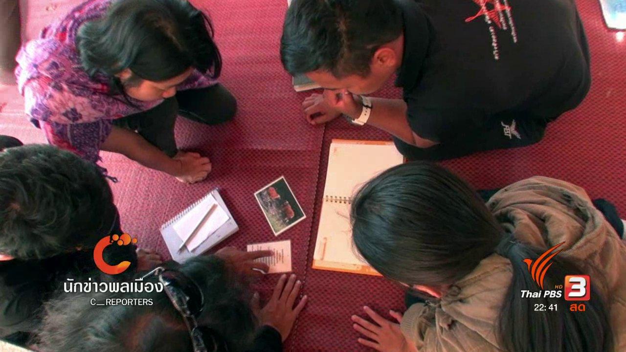 ที่นี่ Thai PBS - นักข่าวพลเมือง : Nature Game เกมเรียนรู้วิถีชุมชน จ.แม่ฮ่องสอน