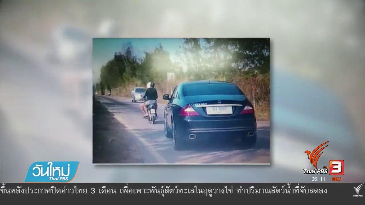 วันใหม่  ไทยพีบีเอส - คลิกให้ปัง : คลิปตามคนขับรถเบนซ์สีดำเฉี่ยวชน จยย.ล้ม
