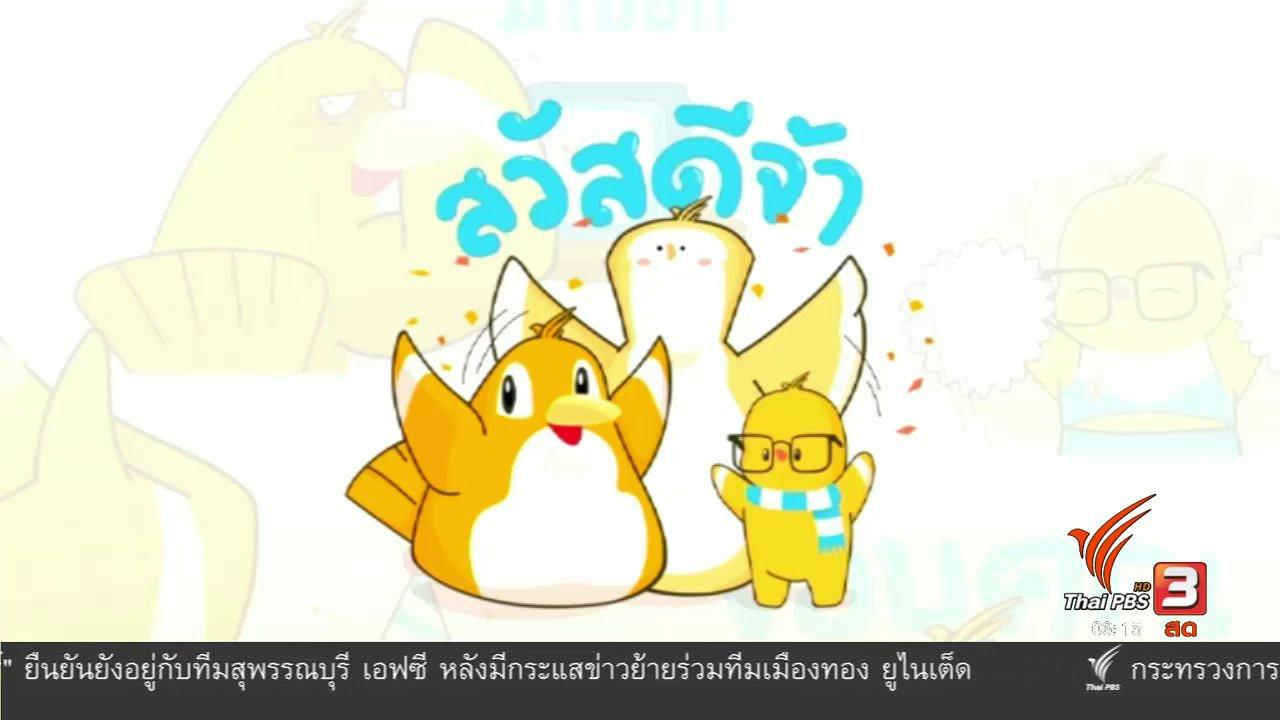 """วันใหม่  ไทยพีบีเอส - คลิกให้ปัง : เชิญชวนโหลดสติกเกอร์ไลน์ """"Thai PBS Nok Gang"""""""