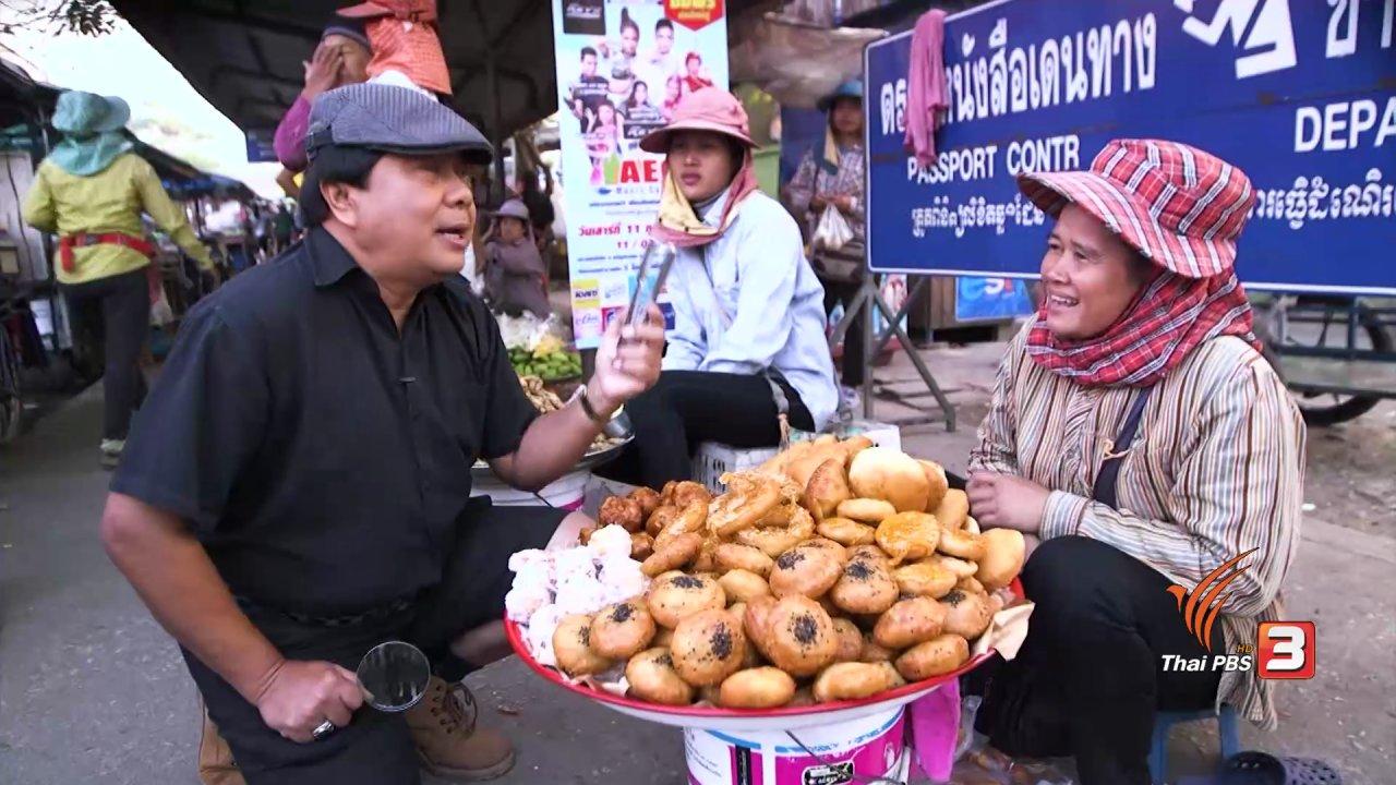 วันใหม่  ไทยพีบีเอส - สายสืบเจาะตลาด : สืบราคาสินค้า ตลาดชายแดนอรัญประเทศ จ.สระแก้ว