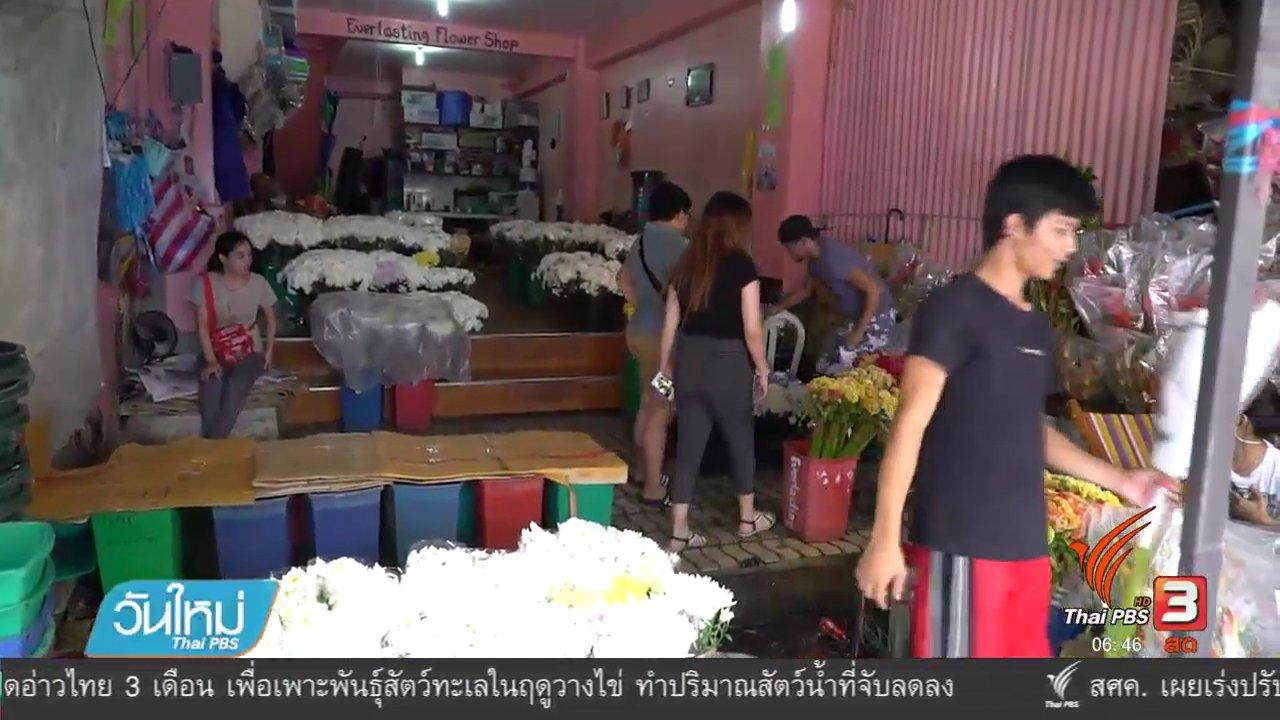 วันใหม่  ไทยพีบีเอส - รู้ทันอาเซียน : สำรวจราคาดอกไม้ในกรุงมะนิลาของฟิลิปปินส์