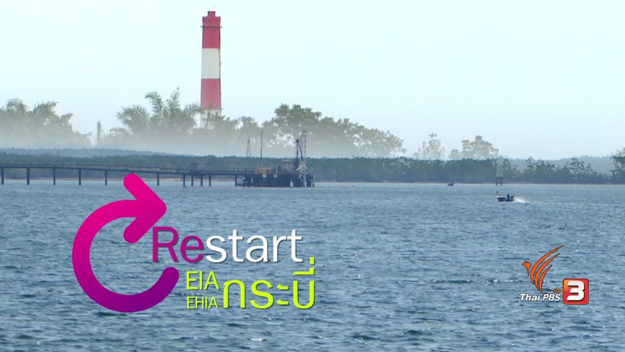 เสียงประชาชน เปลี่ยนประเทศไทย - Restart EIA/EHIA กระบี่