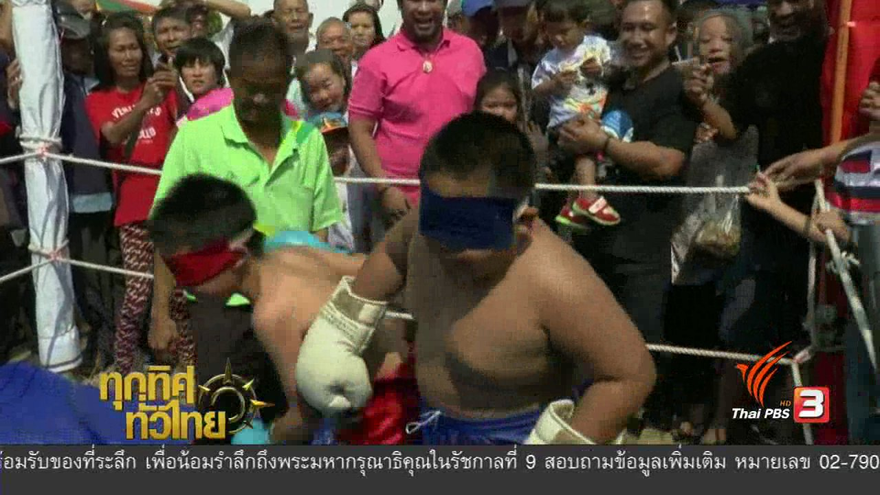 ทุกทิศทั่วไทย - ประเด็นข่าว ( 22 ก.พ. 60)