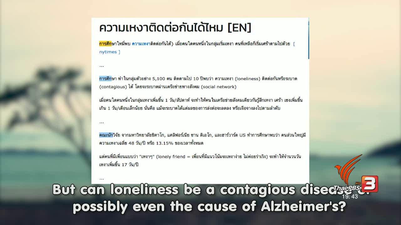 ข่าวค่ำ มิติใหม่ทั่วไทย - soเชี่ยว FAKE or FACT : ความเหงาเป็นโรคติดต่อ และเป็นสาเหตุของโรคอัลไซเมอร์จริงหรือไม่