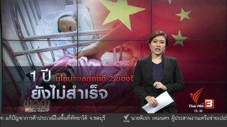 ข่าวค่ำ มิติใหม่ทั่วไทย วิเคราะห์สถานการณ์ต่างประเทศ : 1 ปี นโยบายลูกคนที่ 2 ของจีนยังไม่สำเร็จ