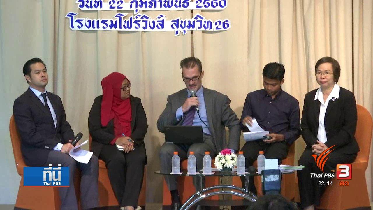 ที่นี่ Thai PBS - แอมเนสตี้ เปิดรายงานสิทธิมนุษยประจำปี