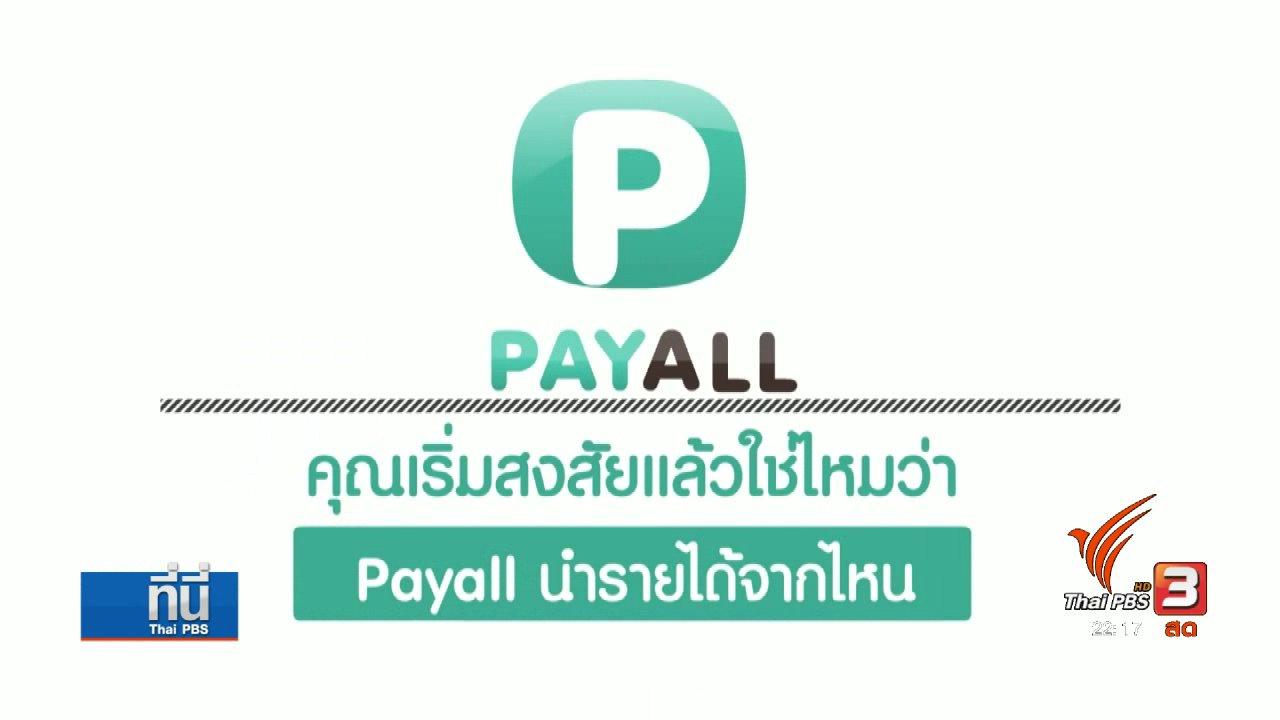 ที่นี่ Thai PBS - ตรวจสอบ ที่มา บ.เพย์ออลกรุ๊ป