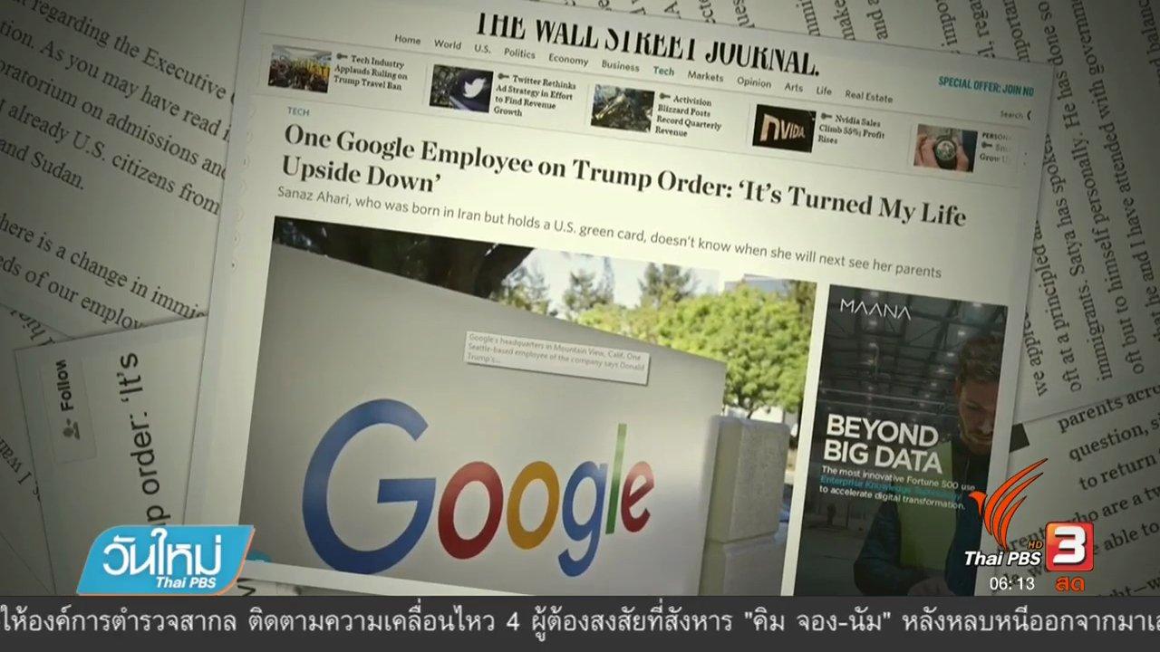 วันใหม่  ไทยพีบีเอส - คลิกให้ปัง : ผลกระทบบริษัทไอทีกับนโยบายแบนพลเมือง 7 ประเทศ