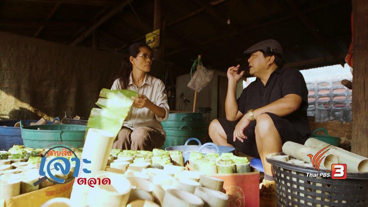 วันใหม่  ไทยพีบีเอส - สาบสืบเจาะตลาด : สืบราคาข้าวหลาม วิสาหกิจชุมชน จ.สระแก้ว