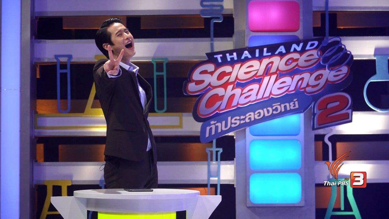 Thailand Science Challenge ท้าประลองวิทย์ Season 2 - รอบรองชนะเลิศ ภาคเหนือ