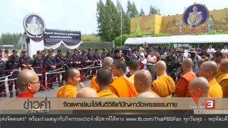 ข่าวค่ำ มิติใหม่ทั่วไทย ประเด็นข่าว (26 ก.พ. 60)