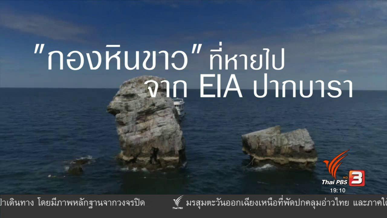 พลิกปมข่าว - กองหินขาวที่หายไป จาก EIA ปากบารา