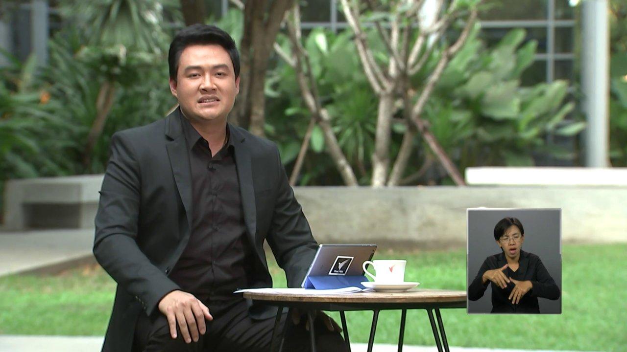 เปิดบ้าน Thai PBS - การรายงานข่าวเกี่ยวกับสัตว์ป่าหายาก