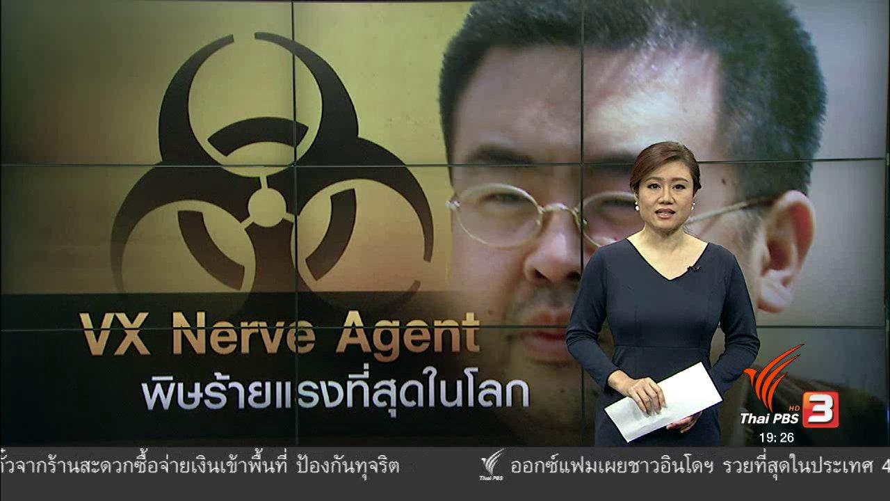 ข่าวค่ำ มิติใหม่ทั่วไทย - วิเคราะห์สถานการณ์ต่างประเทศ : VX Nerve Agent พิษร้ายแรงที่สุดในโลก