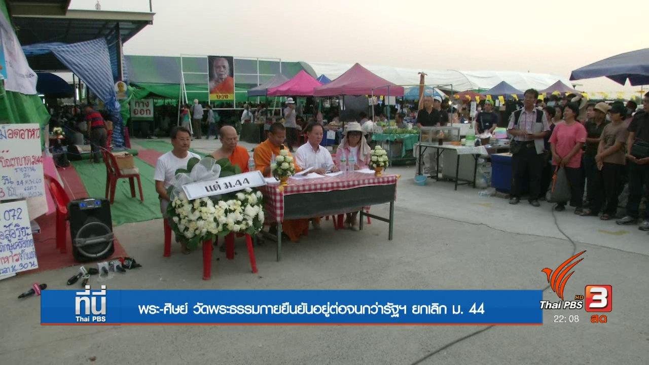 ที่นี่ Thai PBS - ศิษย์วัดพระธรรมกายขอให้ยกเลิก ม.44