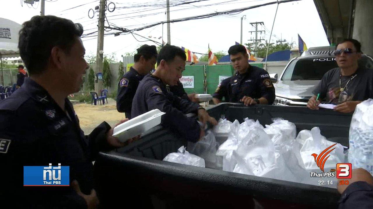 """ที่นี่ Thai PBS - ราคา """"อาหาร"""" ตำรวจชุดค้นธรรมกาย"""