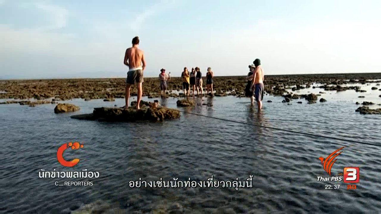 ที่นี่ Thai PBS - นักข่าวพลเมือง : มอแกลนปรับตัว สร้างทางเลือกท่องเที่ยวเชิงอนุรักษ์