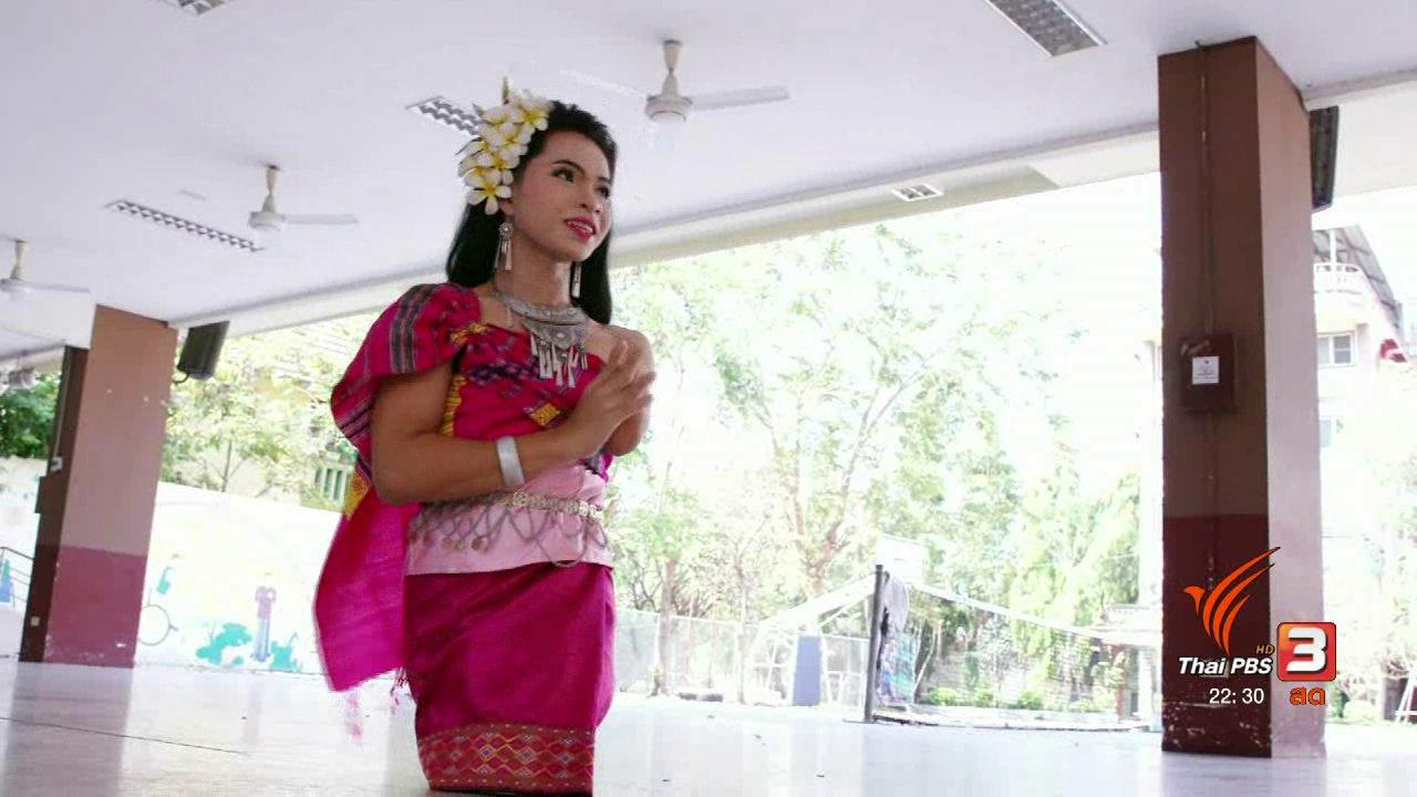 ที่นี่ Thai PBS - Social Talk : ผู้พิการรักการรำไทย