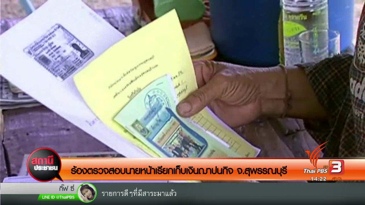 สถานีประชาชน - ร้องตรวจสอบนายหน้าเรียกเก็บเงินฌาปนกิจ จ.สุพรรณบุรี