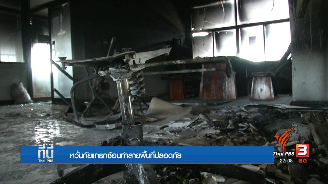 """ที่นี่ Thai PBS - ห่วงภัยแทรกซ้อน """"พื้นที่ปลอดภัย"""""""