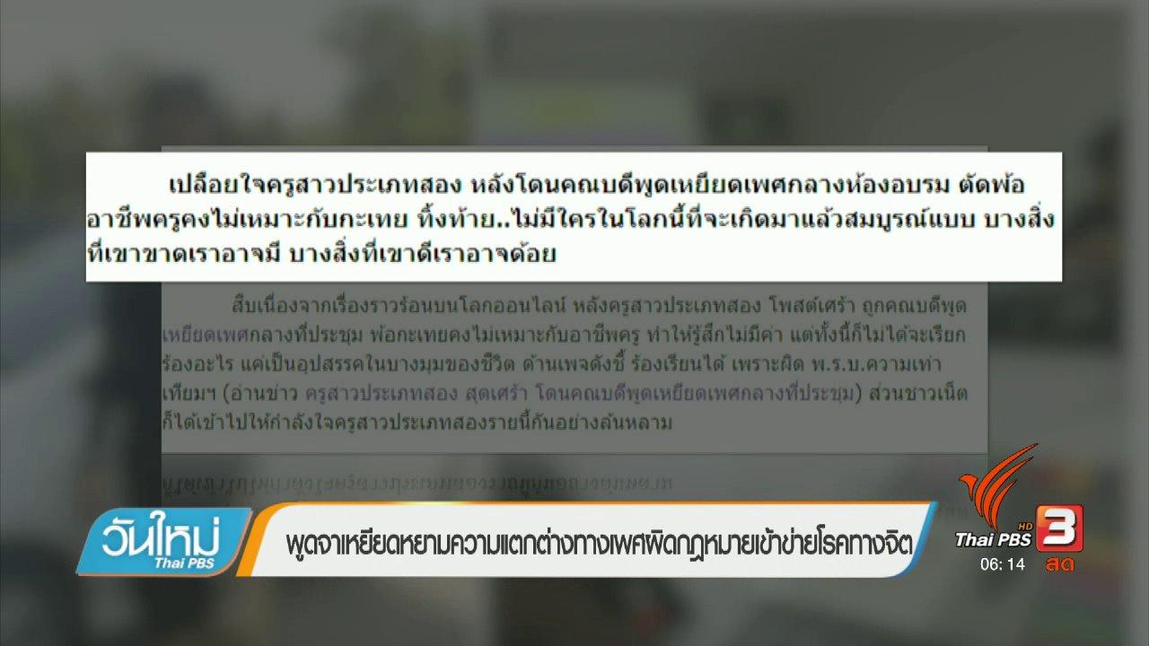 วันใหม่  ไทยพีบีเอส - คลิกให้ปัง : พูดจาเหยียดหยามความแตกต่างทางเพศผิดกฎหมายเข้าข่ายโรคทางจิต