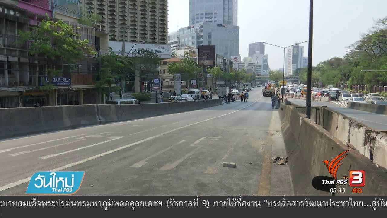 วันใหม่  ไทยพีบีเอส - ปิดใช้สะพานไทยเบลเยี่ยม  1 เดือน