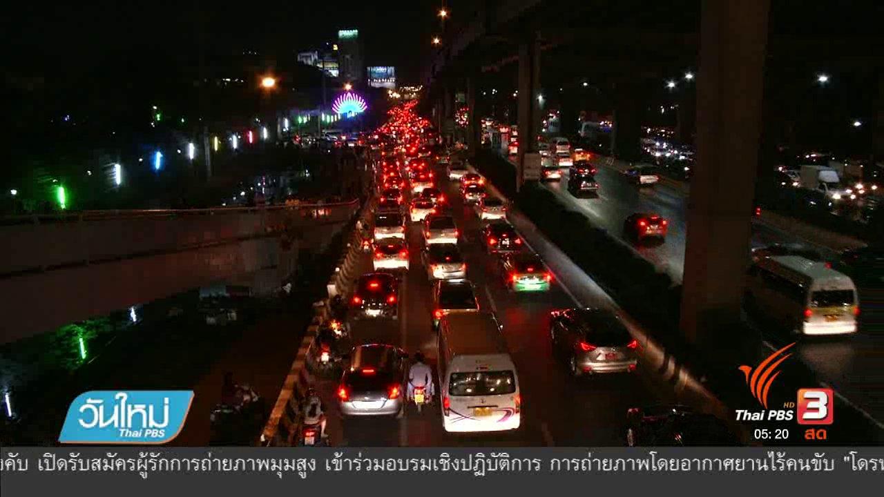 วันใหม่  ไทยพีบีเอส - ไทยติดอันดับรถติดสูงสุดในโลก
