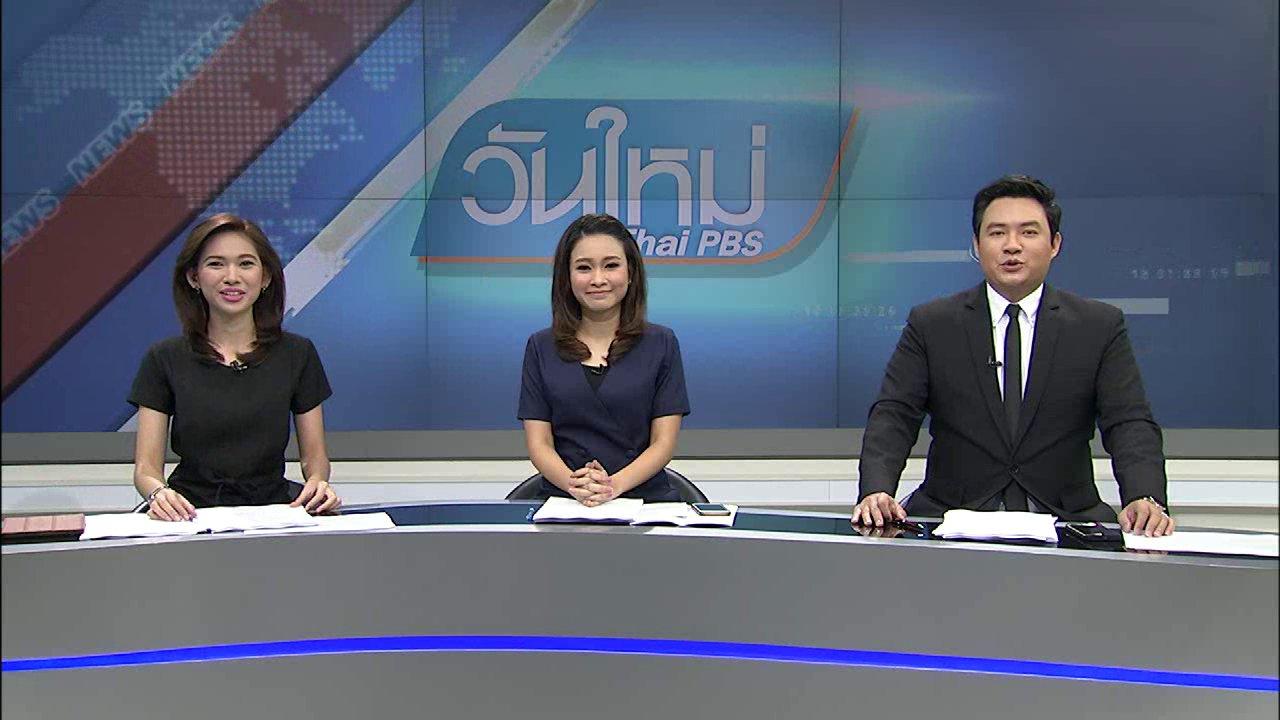 วันใหม่  ไทยพีบีเอส - ประเด็นข่าว (27 ก.พ. 60)