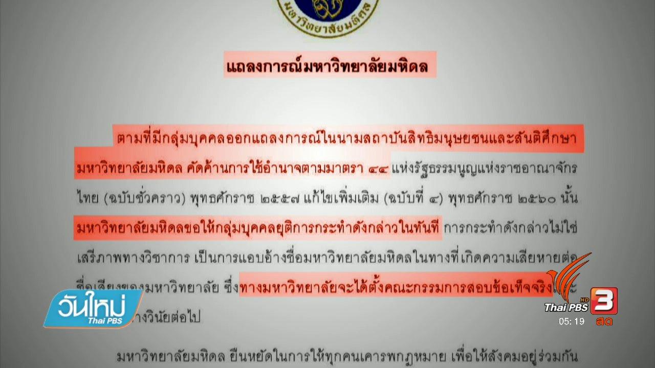 วันใหม่  ไทยพีบีเอส - มหิดลเตือนกลุ่มอ้างชื่อค้าน ม.44