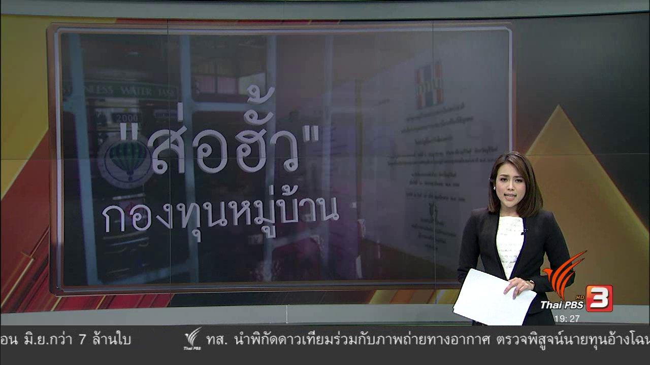 พลิกปมข่าว - ส่อฮั้วกองทุนหมู่บ้าน