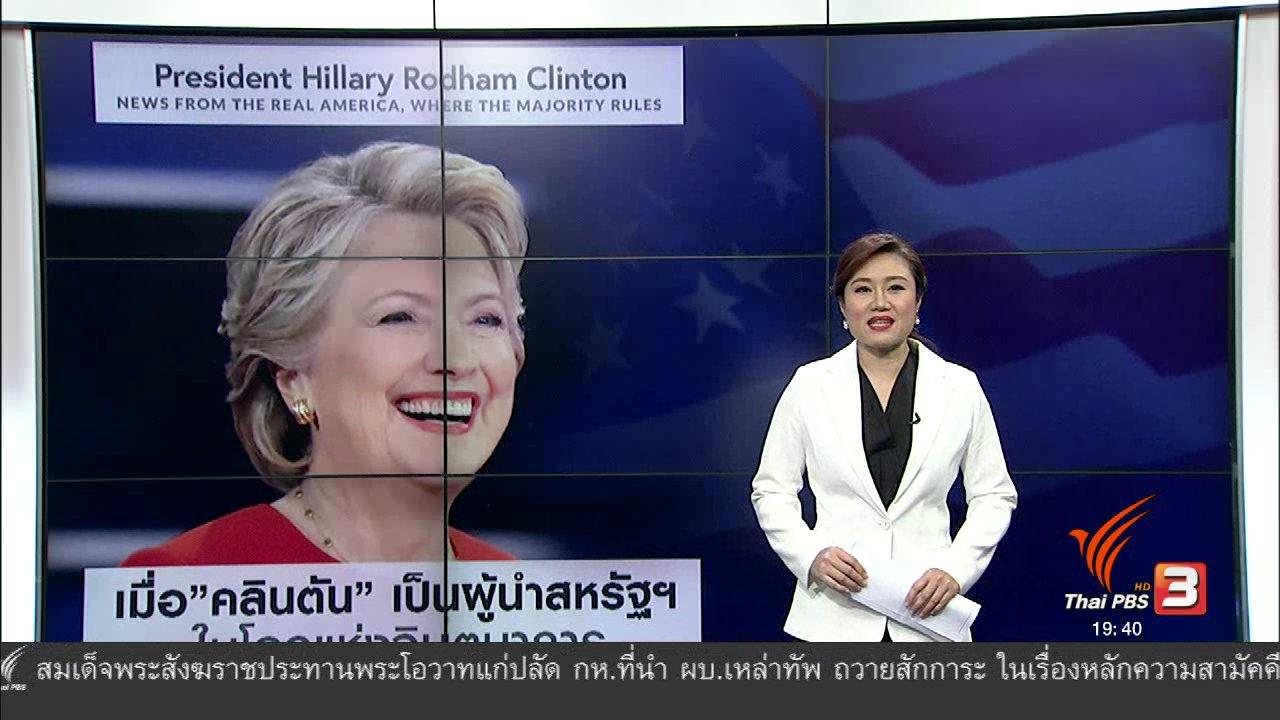 """ข่าวค่ำ มิติใหม่ทั่วไทย - วิเคราะห์สถานการณ์ต่างประเทศ : เมื่อ """"คลินตัน"""" เป็นผู้นำสหรัฐฯ ในโลกจินตนาการ"""
